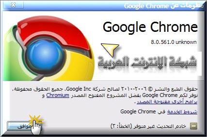 Google Chrome 9.0.597.10 1677.jpg