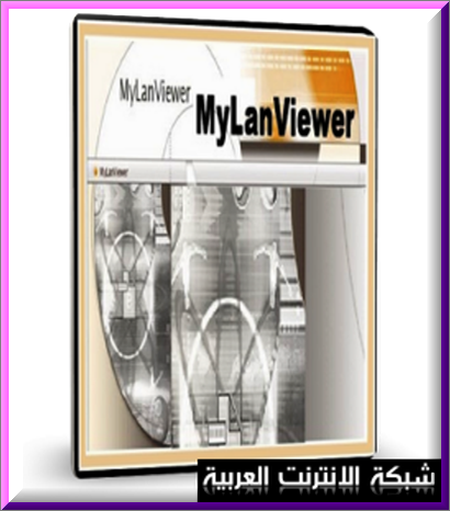 MyLanViewer 8525.png